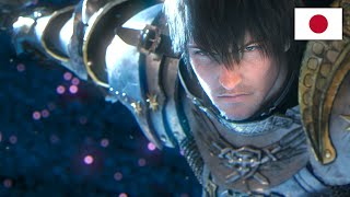 FINAL FANTASY XIV: ENDWALKER Full Trailer