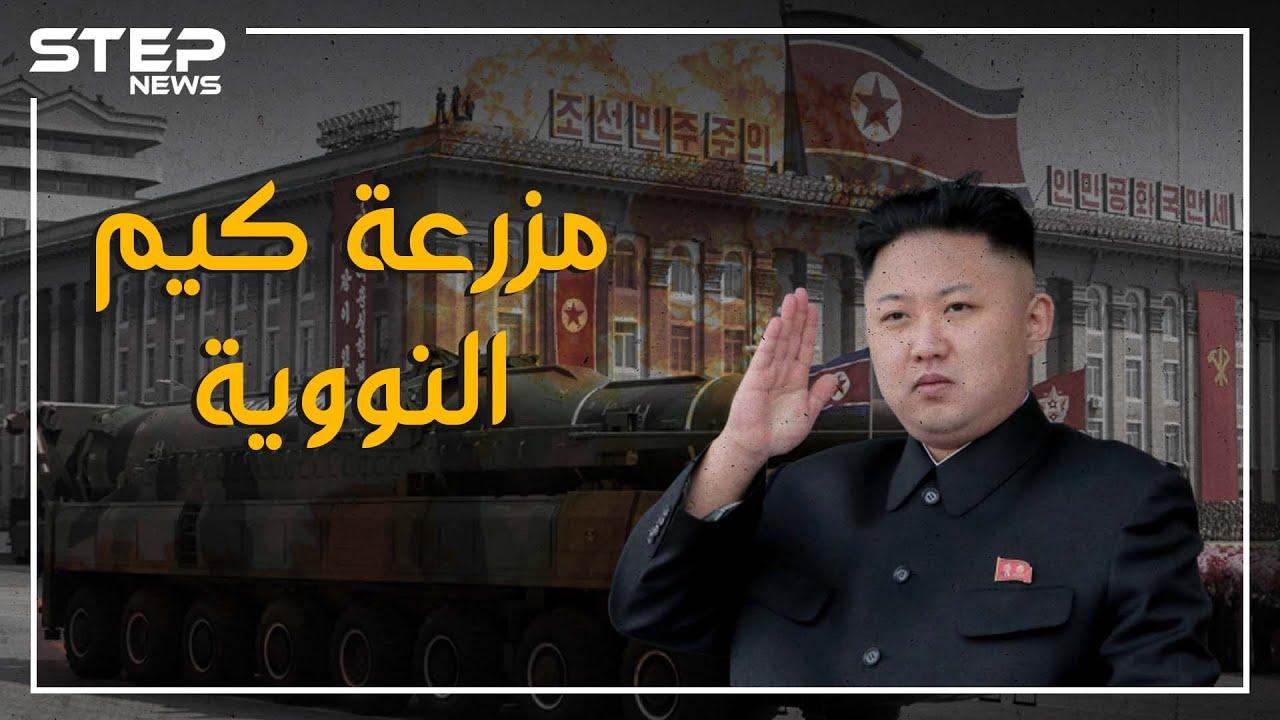 تعرف على أغرب بلد في العالم وأغرب رئيس. ما لا تعرفه عن كوريا الشمالية وكيم يونغ أون