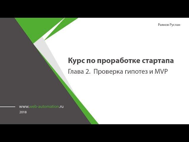Курс по проработке стартапа  |  Глава 2.  Проверка гипотез и MVP