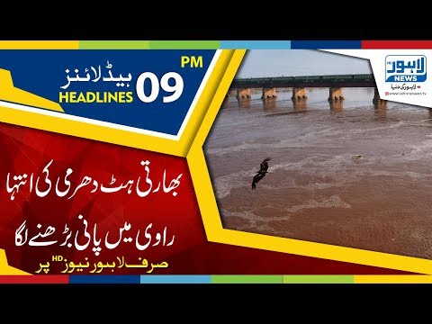 09 PM Headlines | Lahore News HD | 25 September 2018