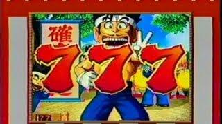 CRぱちんこあっぱれ応援団2(京楽/2004年) http://www.p-world.co.jp/m...