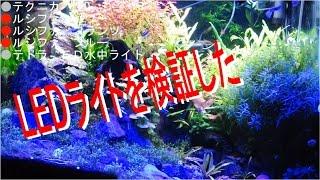 【テクニカLED】 LEDライトを検証した 【水草水槽】 thumbnail