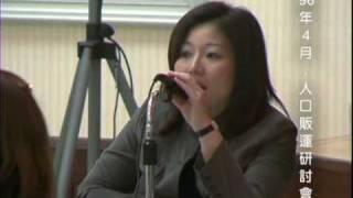 台灣展翅協會(原終止童妓協會)企製導演/涂嘉文紀錄片以本會2006年在宜...