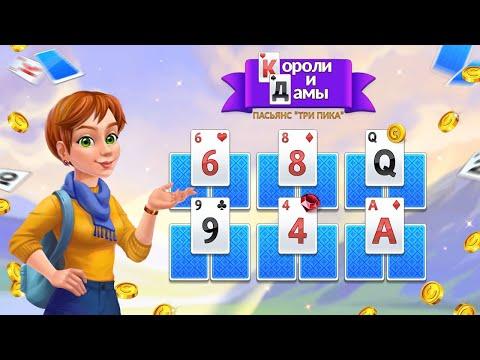 Играть в карты три пика casino party играть