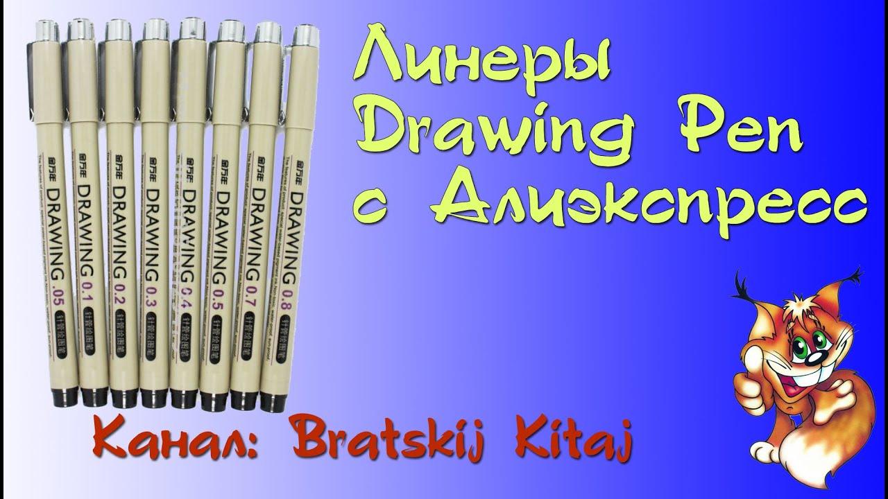 Купить линеры и капиллярные ручки по доступным ценам в интернет магазине арт-квартал с быстрой доставкой по москве, санкт-петербургу и россии.