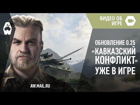 AW: Проект Армата. Обновление «Кавказский конфликт»