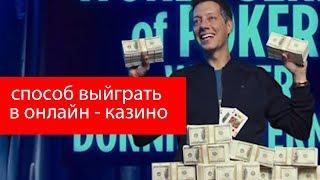 Как обмануть онлайн-казино #казино #выйгратьденьги #онлайнказино #9
