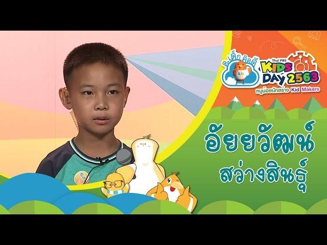 ด.ช.อัยยวัฒน์ สว่างสินธุ์ I ผู้ประกาศข่าวตัวจิ๋ว ThaiPBS Kids Day 2563