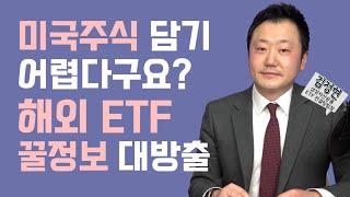 복잡하고 어려운 해외주식, ETF로 담으세요!/김정현 …