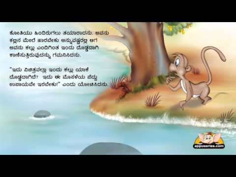 Talking Book In Kannada The Clever Monkey