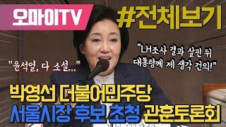 [전체보기] 박영선 더불어민주당 서울시장 후보 초청 관…