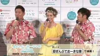 「島ぜんぶでおーきな祭 第7回沖縄国際映画祭」概要発表会見