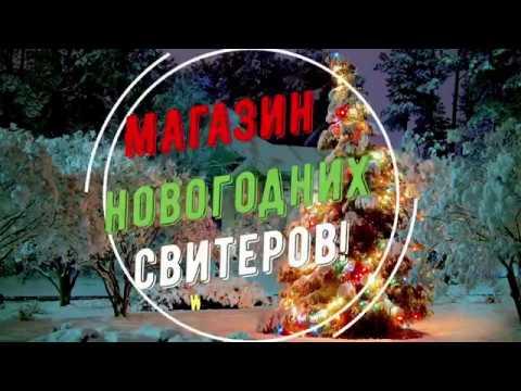 Женский Свитер с Оленями Зелёный от FunnySweaters RU - YouTube