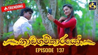 Nadagamkarayo Episode 137 || ''නාඩගම්කාරයෝ'' || 29th JULY 2021 Thumbnail