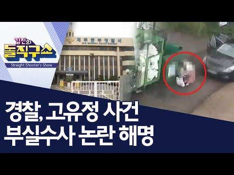 경찰, 고유정 사건 부실수사 논란 해명  | 김진의 돌직구쇼
