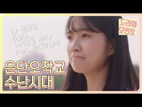 [드라마 모먼트/어쩌다 발견한 하루] 네~네~엑스트라는 하라면 해야죠^^☆은단오작교 수난시대★