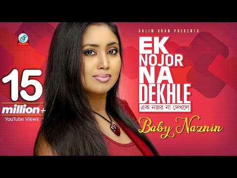 Baby Naznin Ek Nojor Na Dekhle  এক নজর না দেখলে   New Official Music Video 2015  Sangeeta