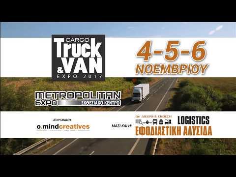 Cargo Truck & Van Expo 2017 (spot)