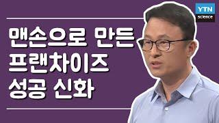 맨손으로 만든 프랜차이즈 성공 신화! - '스노우폭스' 김승호 대표 / YTN 사이언스