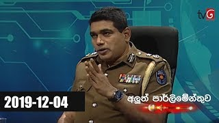 Aluth Parlimenthuwa - 04th December 2019 Thumbnail