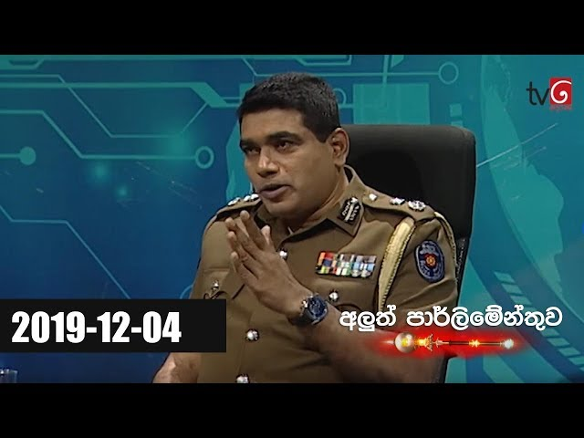 Aluth Parlimenthuwa - 04th December 2019