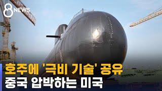 미국, 호주에 극비 핵…
