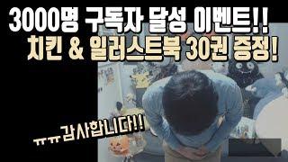 3000명 구독자 달성 이벤트!! 치킨과 일러스트북30…