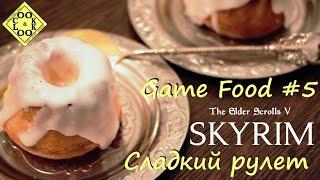 Skyrim Сладкий рулет The Elder Scrolls 5 Game Food #5