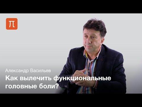 Способы диагностики и лечения мигрени - Александр Васильев