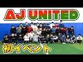 【感謝】皆んなありがとう!初めての単独イベント!【AJ UNITEDファン感謝デー2019】 - YouTube