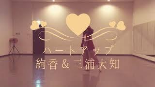 【DANCE】ハートアップ/絢香&三浦大知