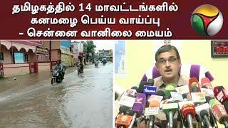 தமிழகத்தில் 14 மாவட்டங்களில் கனமழை பெய்ய வாய்ப்பு - சென்னை வானிலை மையம் | Heavy Rain