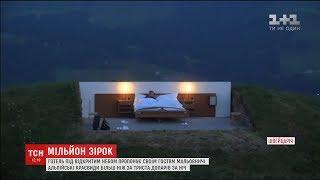 Готель на мільйон зірок  у Швейцарії людям пропонують заночувати просто неба