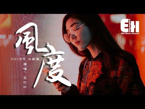 呂口口 - 風度 (COVER