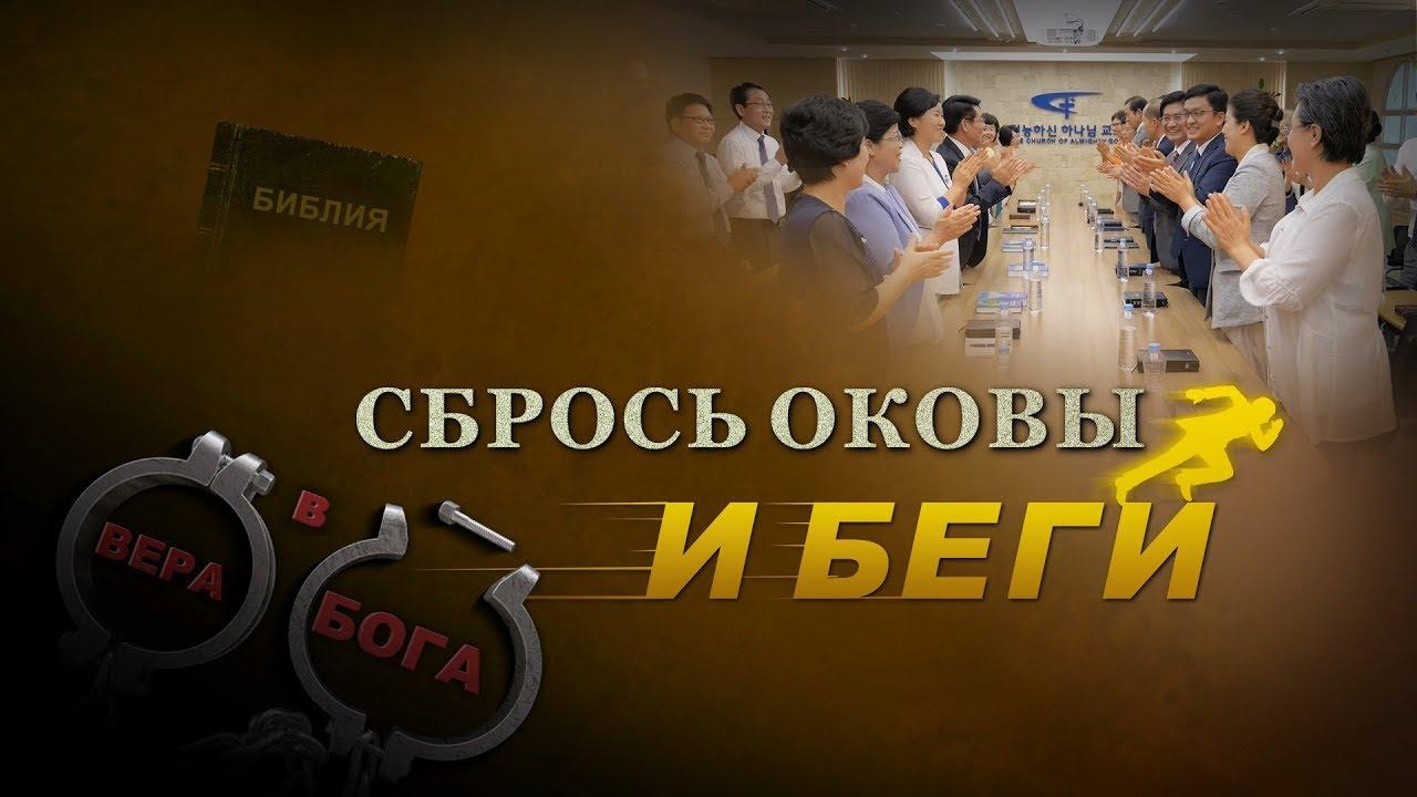 Христианский фильм «СБРОСЬ ОКОВЫ И БЕГИ»
