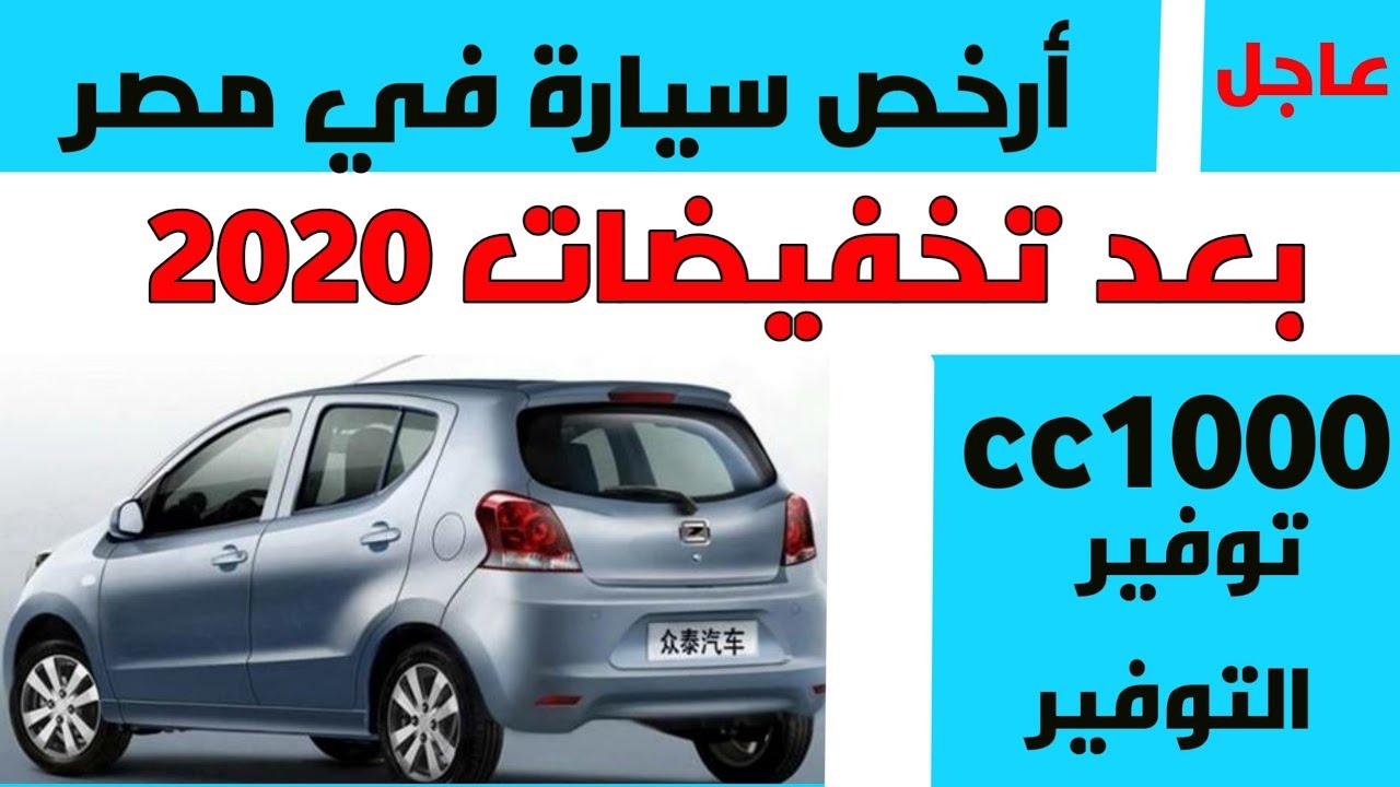 عاجل طرح سياره بمقدم 50000 وقسط 355 جنيه شهريا وكاش