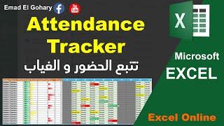 تصميم كشف حضور و غياب الموظفين على الاكسل | Create Attendance Tracker on Excel