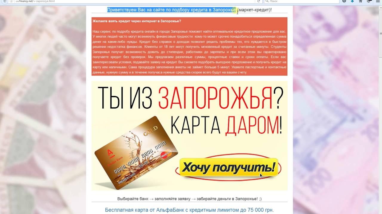 кредит наличными на карту онлайн без справок о доходах