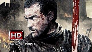 Железный рыцарь 2 - Русский трейлер