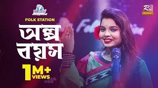 Olpo Boyosh | Jk Majlish feat. Ananya Acharjee | Igloo Folk Station | Rtv Music