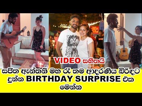 සජිත-ඇන්තනි-තම-ආදරණීය-බිරිදට-මහ-රෑ-දුන්න-birthday-surprise-එක-.sajitha-anthony