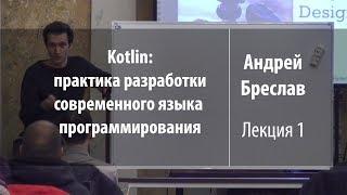 Лекция 1 | Kotlin: практика разработки | Андрей Бреслав | Лекториум