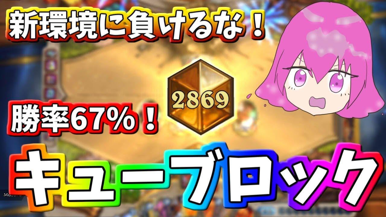"""Masaru ハース ストーン 「ハースストーン」の最新拡張パック""""荒ぶる大地の強者たち""""がリリース。著名プレイヤーによるライブ配信は4月3日18:00に実施"""