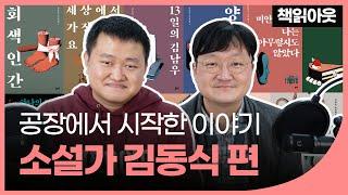 """김동식 소설가의 성공 비결 """"꾸준하게 좋은 태…"""