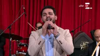 كل يوم - أغنية كتاب حياتي ياعين لحسن الأسمر .. بصوت المطرب محمد رشاد