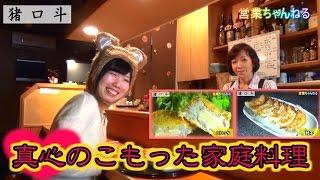 おすすめの小料理 家庭的な料理と美味しいお酒【猪口斗】東京都品川区 大崎駅近く