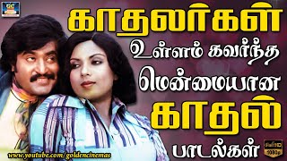 Duet Love Songs | Love Songs 80s Tamil