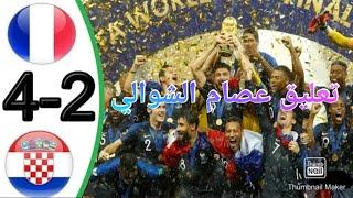 ملخص مباراة فرنسا و كرواتيا 4-2(نهائي كاس العالم روسيا 2018)جنون عصام الشوالي بجودة عالية 1080i HD