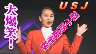 初代[綾小路麗華]の大爆笑トークUSJ2002年「コピー使用禁止!」 この動...