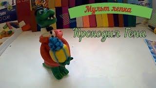 Мастер-класс Лепим Крокодила Гену